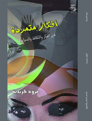 On Thought, Culture and Politics - By Marwa kreidieh  -e book